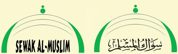 سواك المسلم
